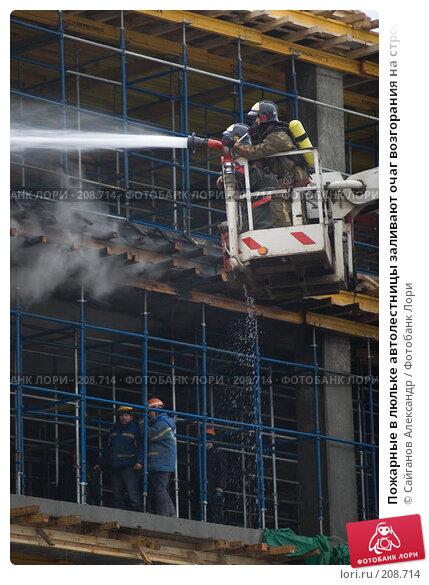Пожарные в люльке автолестницы заливают очаг возгорания на строительном объекте. Строители наблюдают., эксклюзивное фото № 208714, снято 24 февраля 2008 г. (c) Сайганов Александр / Фотобанк Лори