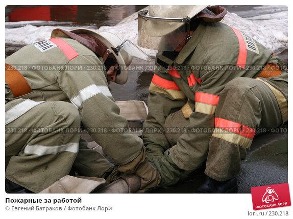 Пожарные за работой, фото № 230218, снято 20 марта 2008 г. (c) Евгений Батраков / Фотобанк Лори