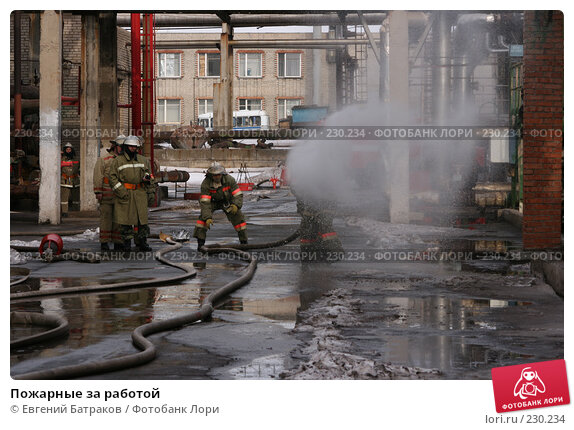 Пожарные за работой, фото № 230234, снято 20 марта 2008 г. (c) Евгений Батраков / Фотобанк Лори