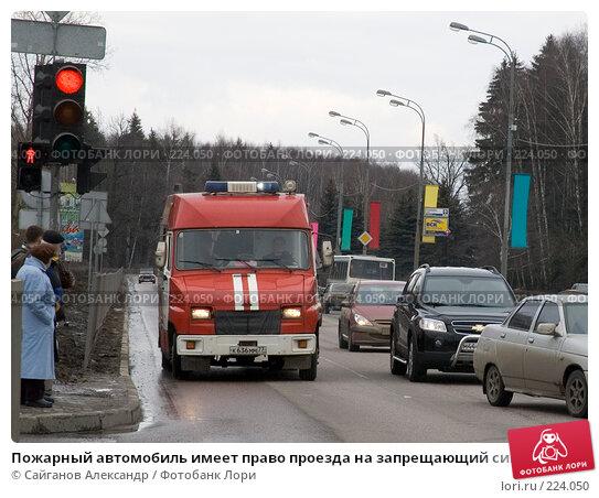 Купить «Пожарный автомобиль имеет право проезда на запрещающий сигнал светофора», эксклюзивное фото № 224050, снято 15 марта 2008 г. (c) Сайганов Александр / Фотобанк Лори