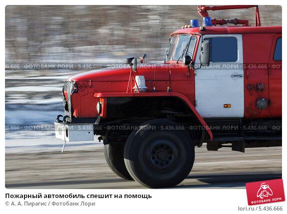 Пожарный автомобиль спешит на помощь. Стоковое фото, фотограф А. А. Пирагис / Фотобанк Лори