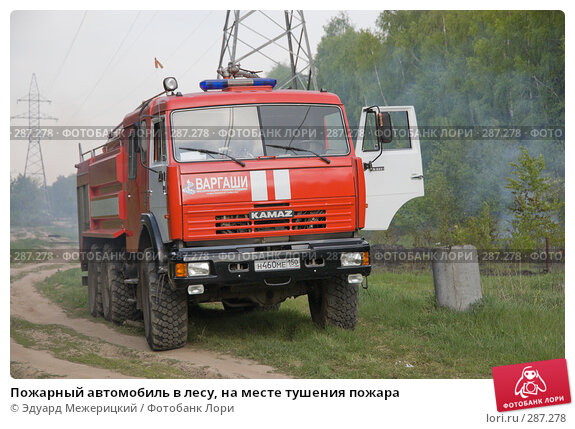 Пожарный автомобиль в лесу, на месте тушения пожара, фото № 287278, снято 12 мая 2008 г. (c) Эдуард Межерицкий / Фотобанк Лори