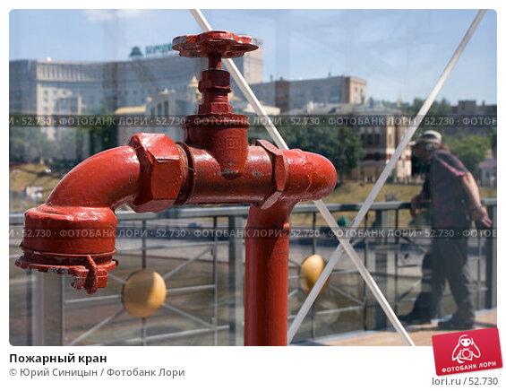 Пожарный кран, фото № 52730, снято 9 июня 2007 г. (c) Юрий Синицын / Фотобанк Лори