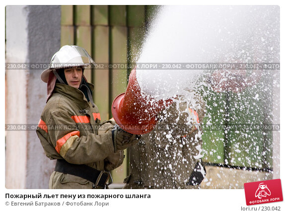 Пожарный льет пену из пожарного шланга, фото № 230042, снято 20 марта 2008 г. (c) Евгений Батраков / Фотобанк Лори
