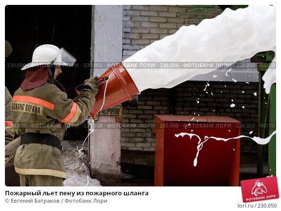 Пожарный льет пену из пожарного шланга, фото № 230050, снято 20 марта 2008 г. (c) Евгений Батраков / Фотобанк Лори