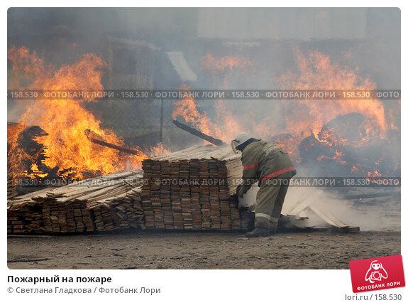 Пожарный на пожаре, фото № 158530, снято 16 сентября 2006 г. (c) Cветлана Гладкова / Фотобанк Лори