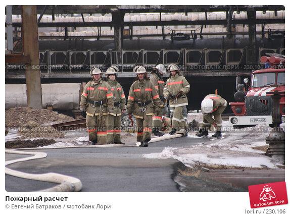 Пожарный расчет, фото № 230106, снято 20 марта 2008 г. (c) Евгений Батраков / Фотобанк Лори