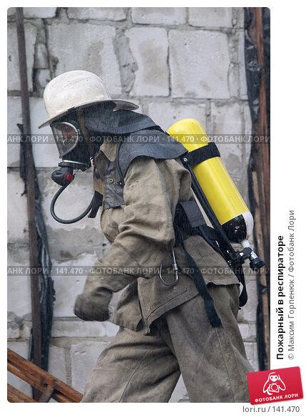 Купить «Пожарный в респираторе», фото № 141470, снято 21 апреля 2018 г. (c) Максим Горпенюк / Фотобанк Лори