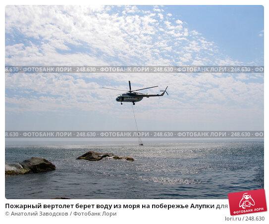 Пожарный вертолет берет воду из моря на побережье Алупки для тушения пожара в заповеднике, фото № 248630, снято 27 августа 2007 г. (c) Анатолий Заводсков / Фотобанк Лори