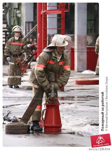 Пожарный за работой, фото № 230014, снято 20 марта 2008 г. (c) Евгений Батраков / Фотобанк Лори