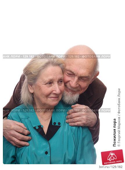 Пожилая пара, фото № 129182, снято 28 января 2007 г. (c) Георгий Марков / Фотобанк Лори