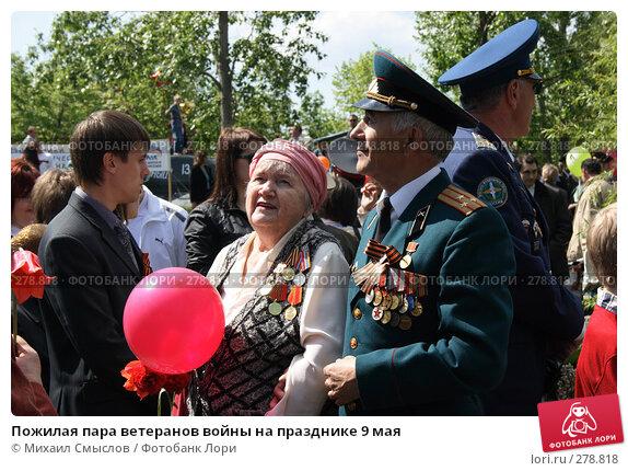 Пожилая пара ветеранов войны на празднике 9 мая, фото № 278818, снято 26 апреля 2017 г. (c) Михаил Смыслов / Фотобанк Лори