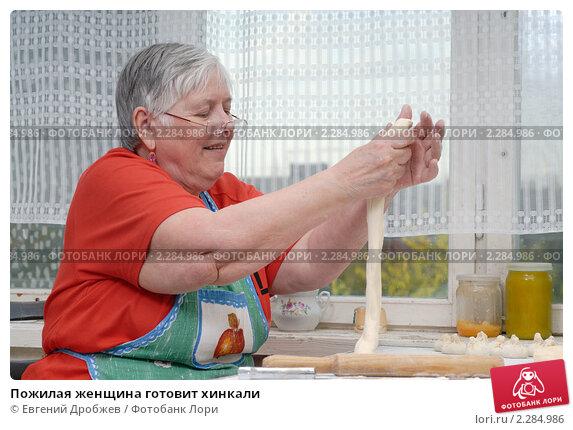 Пожилая женщина готовит хинкали. Стоковое фото, фотограф Евгений Дробжев / Фотобанк Лори