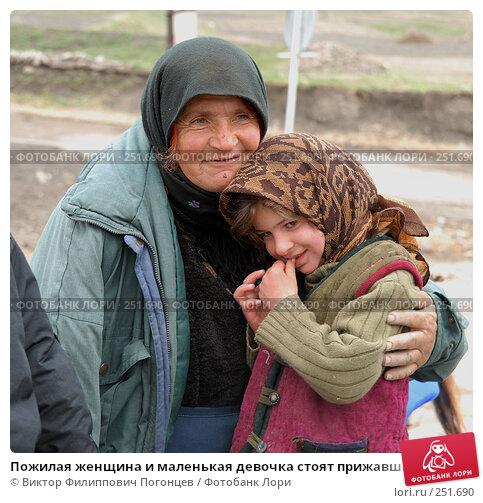 Купить «Пожилая женщина и маленькая девочка стоят прижавшись друг к другу. Дагестан, Кавказ.», фото № 251690, снято 15 мая 2007 г. (c) Виктор Филиппович Погонцев / Фотобанк Лори