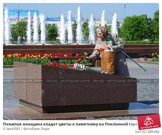 Пожилая женщина кладет цветы к памятнику на Поклонной горе в Москве, эксклюзивное фото № 289042, снято 8 мая 2008 г. (c) lana1501 / Фотобанк Лори