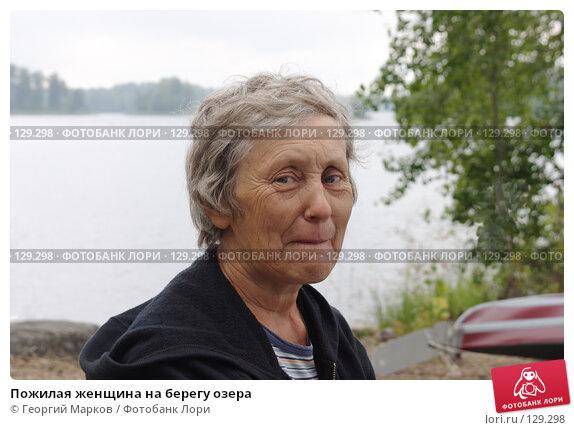 Пожилая женщина на берегу озера, фото № 129298, снято 3 августа 2006 г. (c) Георгий Марков / Фотобанк Лори