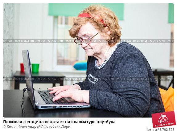 Купить «Пожилая женщина печатает на клавиатуре ноутбука», фото № 5792578, снято 23 марта 2014 г. (c) Кекяляйнен Андрей / Фотобанк Лори
