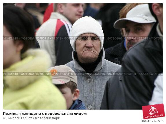 Пожилая женщина с недовольным лицом, фото № 62518, снято 13 мая 2007 г. (c) Николай Гернет / Фотобанк Лори