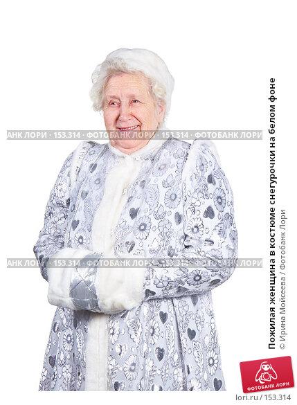 Купить «Пожилая женщина в костюме снегурочки на белом фоне», фото № 153314, снято 26 октября 2007 г. (c) Ирина Мойсеева / Фотобанк Лори
