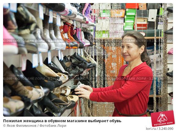 Купить «Пожилая женщина в обувном магазине выбирает обувь», фото № 3240090, снято 2 ноября 2011 г. (c) Яков Филимонов / Фотобанк Лори