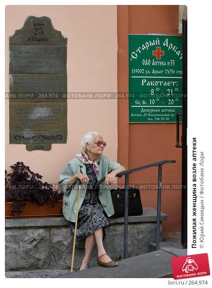 Пожилая женщина возле аптеки, фото № 264974, снято 25 августа 2007 г. (c) Юрий Синицын / Фотобанк Лори