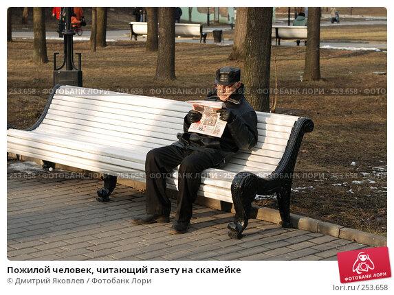Пожилой человек, читающий газету на скамейке, фото № 253658, снято 22 марта 2008 г. (c) Дмитрий Яковлев / Фотобанк Лори
