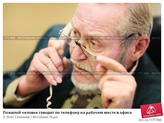 Пожилой человек говорит по телефону на рабочем месте в офисе, фото № 177966, снято 16 января 2008 г. (c) Олег Селезнев / Фотобанк Лори