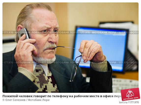 Пожилой человек говорит по телефону на рабочем месте в офисе перед компьютером, фото № 177970, снято 16 января 2008 г. (c) Олег Селезнев / Фотобанк Лори