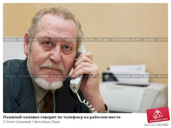 Пожилой человек говорит по телефону на рабочем месте, фото № 203962, снято 1 февраля 2008 г. (c) Олег Селезнев / Фотобанк Лори