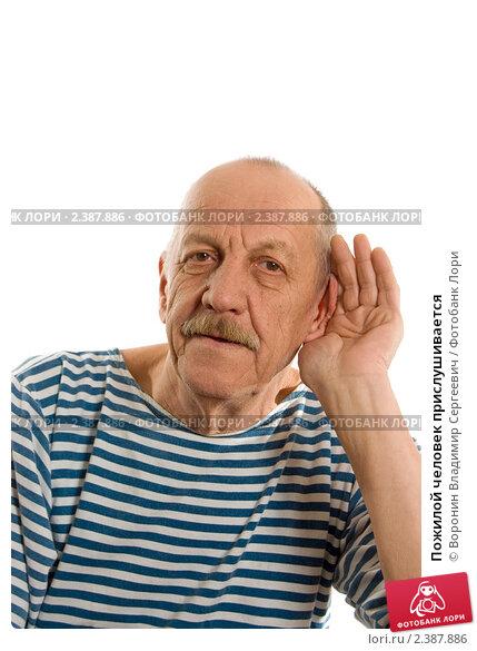 Купить «Пожилой человек прислушивается», фото № 2387886, снято 22 января 2011 г. (c) Воронин Владимир Сергеевич / Фотобанк Лори