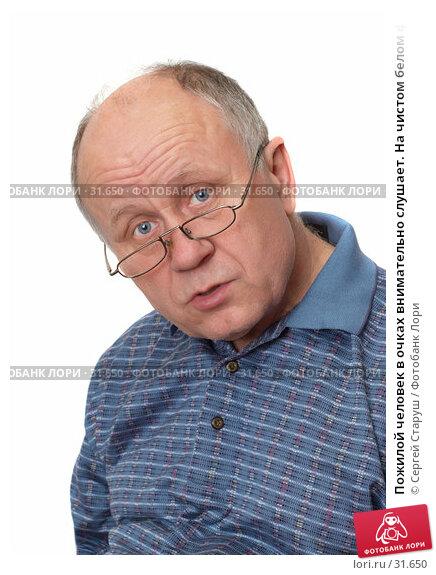 Пожилой человек в очках внимательно слушает. На чистом белом фоне, фото № 31650, снято 24 марта 2007 г. (c) Сергей Старуш / Фотобанк Лори