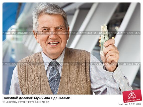 Пожилой деловой мужчина с деньгами. Стоковое фото, фотограф Losevsky Pavel / Фотобанк Лори