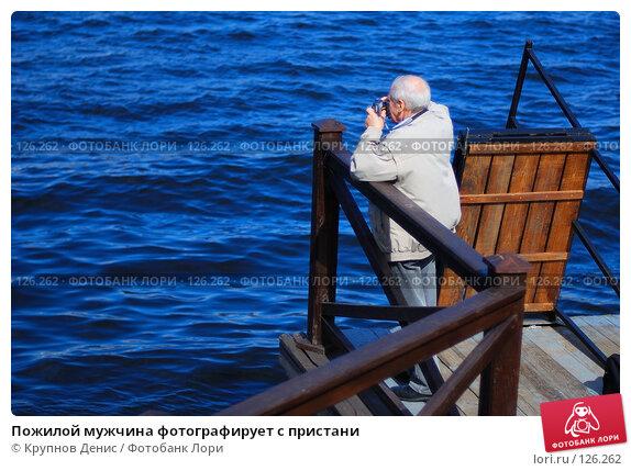 Пожилой мужчина фотографирует с пристани, фото № 126262, снято 26 июля 2007 г. (c) Крупнов Денис / Фотобанк Лори