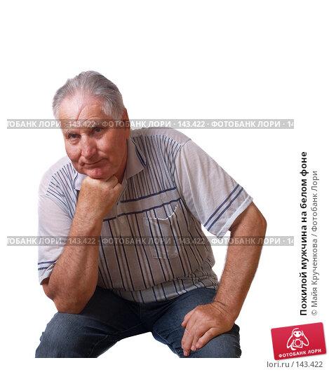 Купить «Пожилой мужчина на белом фоне», фото № 143422, снято 24 августа 2007 г. (c) Майя Крученкова / Фотобанк Лори
