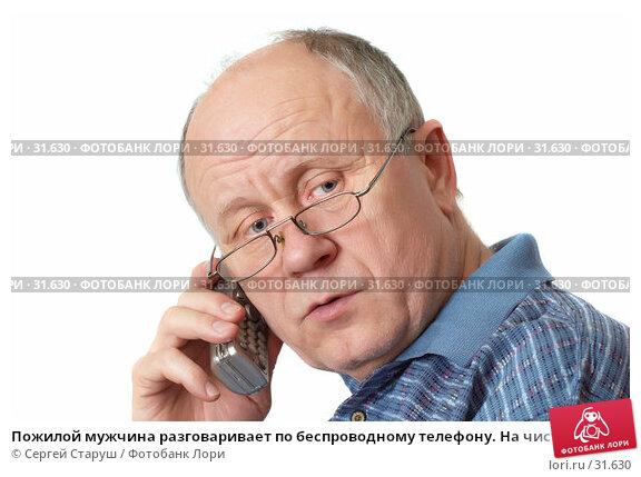 Пожилой мужчина разговаривает по беспроводному телефону. На чистом белом фоне, фото № 31630, снято 24 марта 2007 г. (c) Сергей Старуш / Фотобанк Лори