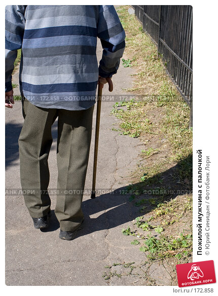 Купить «Пожилой мужчина с палочкой», фото № 172858, снято 3 сентября 2007 г. (c) Юрий Синицын / Фотобанк Лори