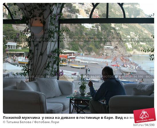 Пожилой мужчина  у окна на диване в гостинице в баре. Вид на море. Италия. Позитано, эксклюзивное фото № 94590, снято 23 мая 2006 г. (c) Татьяна Белова / Фотобанк Лори