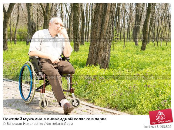 Купить «Пожилой мужчина в инвалидной коляске в парке», фото № 5493502, снято 24 апреля 2013 г. (c) Вячеслав Николаенко / Фотобанк Лори