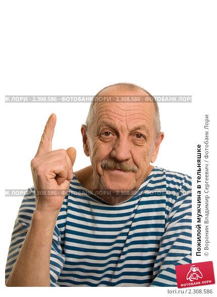 Купить «Пожилой мужчина в тельняшке», фото № 2308586, снято 22 января 2011 г. (c) Воронин Владимир Сергеевич / Фотобанк Лори