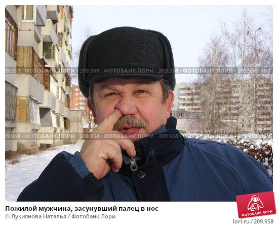 Пожилой мужчина, засунувший палец в нос, фото № 209958, снято 5 декабря 2007 г. (c) Лукиянова Наталья / Фотобанк Лори