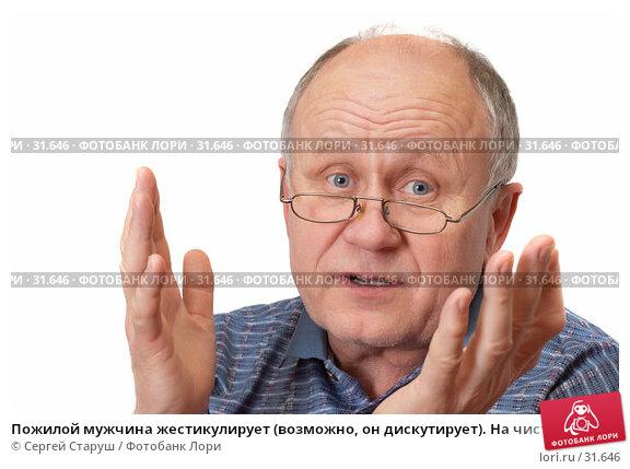 Пожилой мужчина жестикулирует (возможно, он дискутирует). На чистом белом фоне, фото № 31646, снято 24 марта 2007 г. (c) Сергей Старуш / Фотобанк Лори