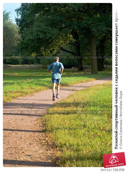 Пожилой спортивный человек с седыми волосами совершает пробежку в летнем парке в лучах закатного солнца, фото № 126038, снято 22 августа 2007 г. (c) Ольга Сапегина / Фотобанк Лори