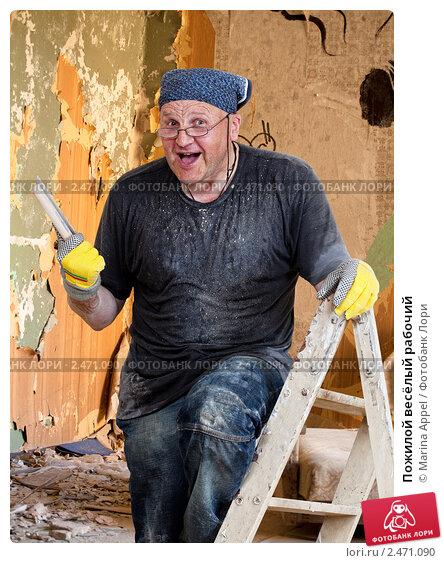 Купить «Пожилой весёлый рабочий», фото № 2471090, снято 23 мая 2019 г. (c) Marina Appel / Фотобанк Лори