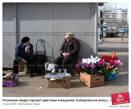 Купить «Пожилые люди торгуют цветами и вещами. Хабаровская улица, район Гольяново, Москва», эксклюзивное фото № 256558, снято 31 марта 2008 г. (c) lana1501 / Фотобанк Лори