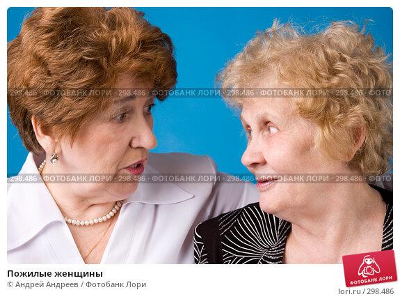 Пожилые женщины, фото № 298486, снято 26 апреля 2008 г. (c) Андрей Андреев / Фотобанк Лори