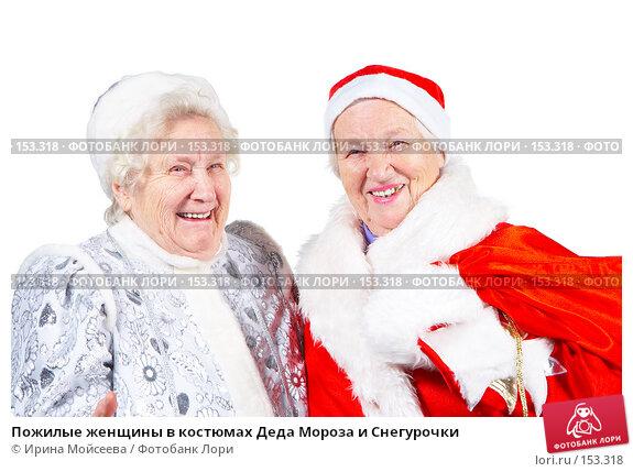 Пожилые женщины в костюмах Деда Мороза и Снегурочки, фото № 153318, снято 26 октября 2007 г. (c) Ирина Мойсеева / Фотобанк Лори