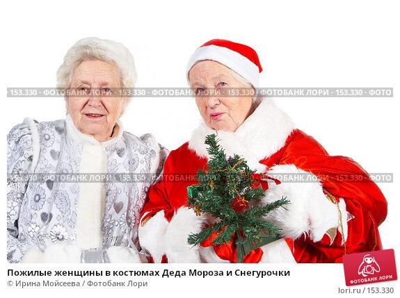 Пожилые женщины в костюмах Деда Мороза и Снегурочки, фото № 153330, снято 26 октября 2007 г. (c) Ирина Мойсеева / Фотобанк Лори