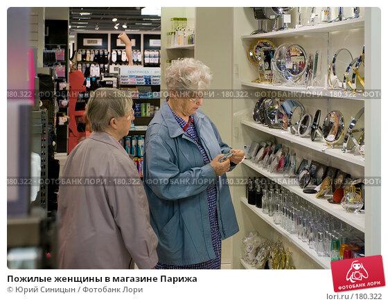 Пожилые женщины в магазине Парижа, фото № 180322, снято 18 июня 2007 г. (c) Юрий Синицын / Фотобанк Лори