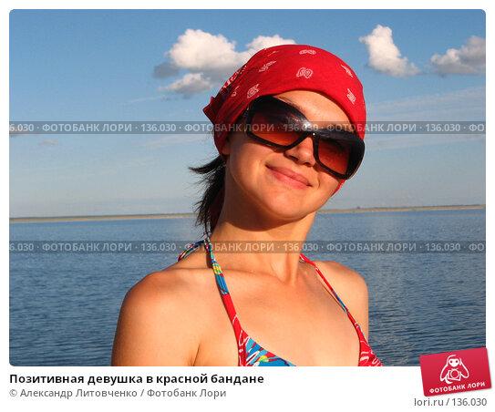 Позитивная девушка в красной бандане, фото № 136030, снято 11 июля 2006 г. (c) Александр Литовченко / Фотобанк Лори