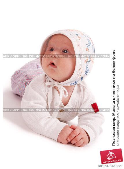 Познавая мир. Малыш в чепчике на белом фоне, фото № 166138, снято 6 мая 2007 г. (c) Михаил Лавренов / Фотобанк Лори